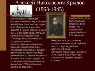 Алексей Николаевич Крылов (1863-1945) Как математик, умеющий прилагать матема