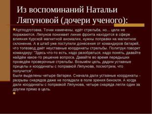 Из воспоминаний Натальи Ляпуновой (дочери ученого): Артподготовка. Точки наме
