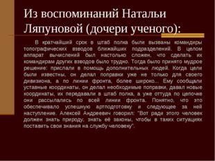 Из воспоминаний Натальи Ляпуновой (дочери ученого):  В кратчайший срок в