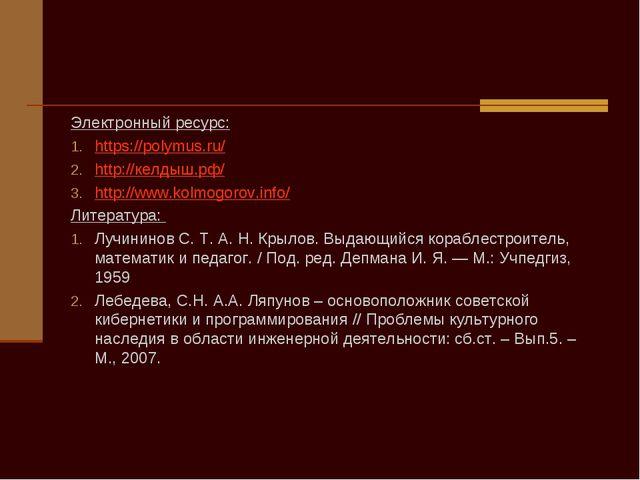 Электронный ресурс: https://polymus.ru/ http://келдыш.рф/ http://www.kolmogor...