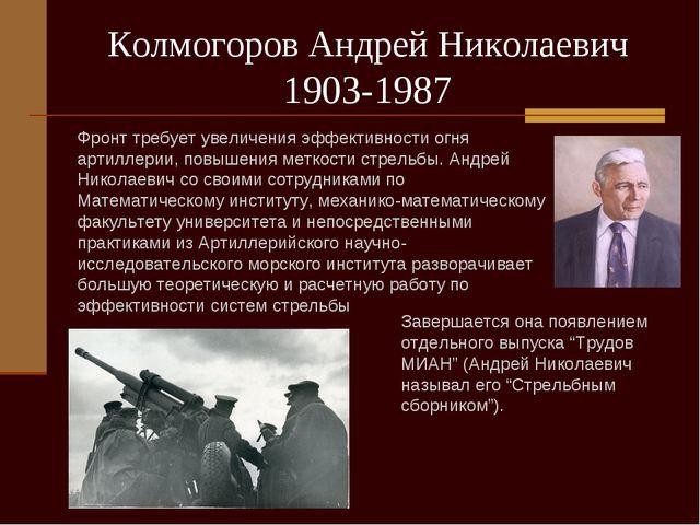 Колмогоров Андрей Николаевич 1903-1987 Фронт требует увеличения эффективности...