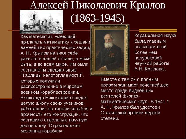 Алексей Николаевич Крылов (1863-1945) Как математик, умеющий прилагать матема...