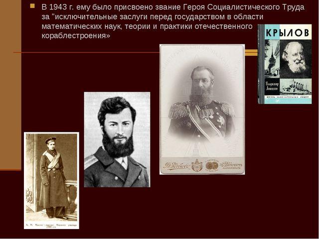 """В 1943 г. ему было присвоено звание Героя Социалистического Труда за """"исключи..."""