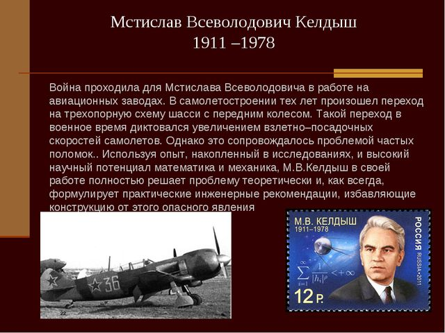 Мстислав Всеволодович Келдыш 1911 –1978 Война проходила для Мстислава Всеволо...