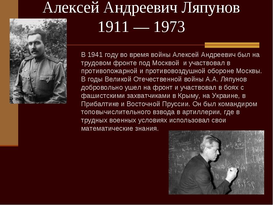 Алексей Андреевич Ляпунов 1911— 1973 В 1941 году во время войны Алексей Андр...