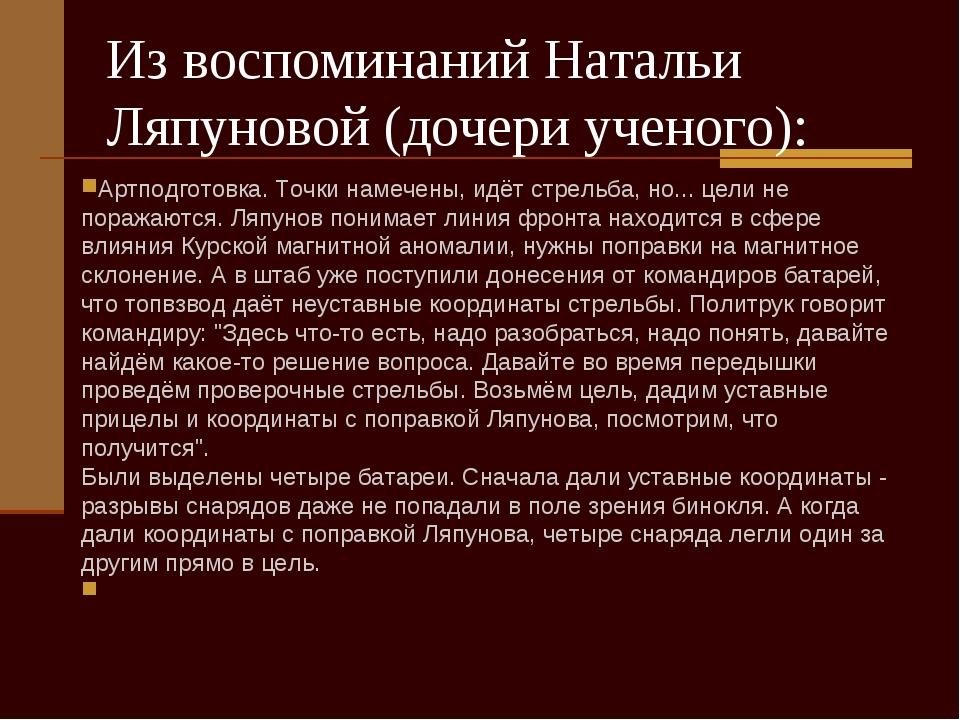 Из воспоминаний Натальи Ляпуновой (дочери ученого): Артподготовка. Точки наме...