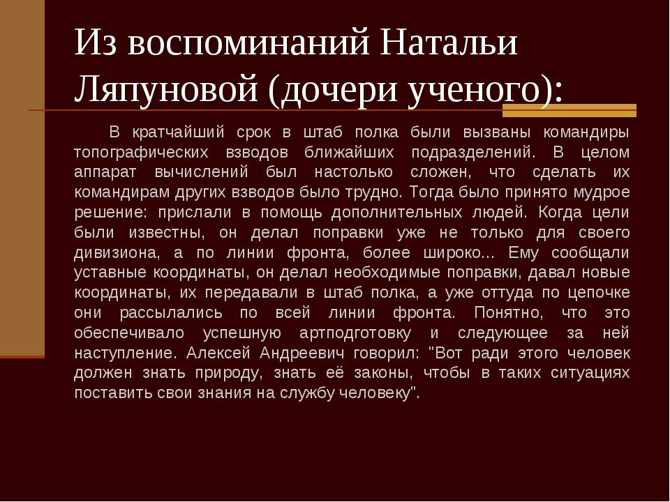 Из воспоминаний Натальи Ляпуновой (дочери ученого):  В кратчайший срок в...