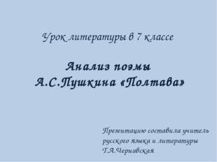 Урок литературы в 7 классе Анализ поэмы А.С.Пушкина «Полтава» Презентацию сос