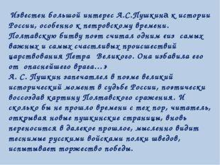 Известен большой интерес А.С.Пушкина к истории России, особенно к петровском