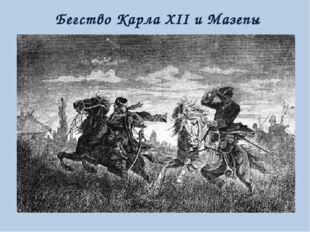 Бегство Карла XII и Мазепы