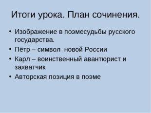 Итоги урока. План сочинения. Изображение в поэмесудьбы русского государства.
