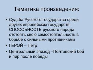 Тематика произведения: Судьба Русского государства среди других европейских г