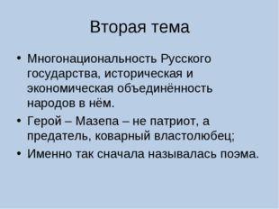 Вторая тема Многонациональность Русского государства, историческая и экономич