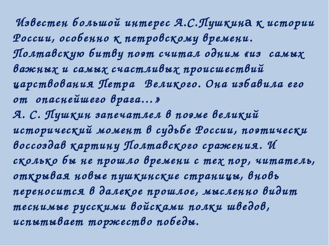Известен большой интерес А.С.Пушкина к истории России, особенно к петровском...