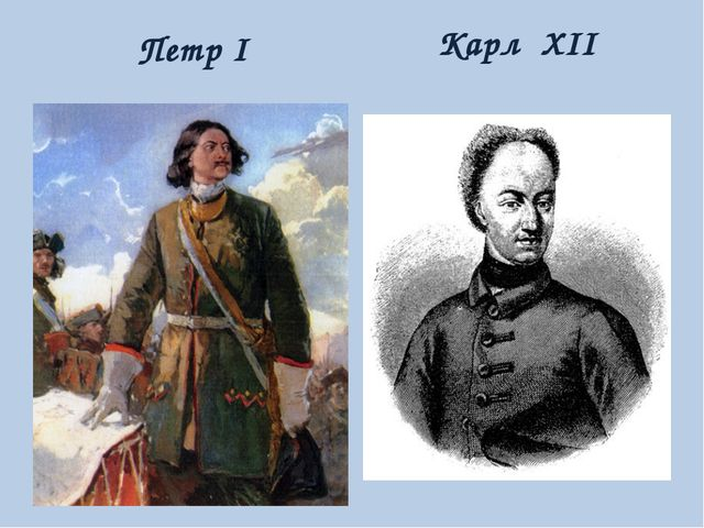 Петр I Карл XII