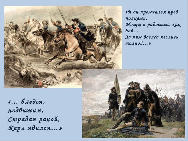 «И он промчался пред полками, Могущ и радостен, как бой… За ним вослед неслис...