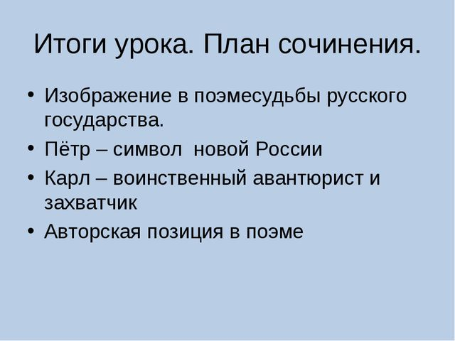 Итоги урока. План сочинения. Изображение в поэмесудьбы русского государства....