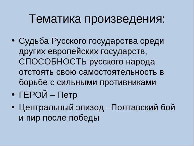 Тематика произведения: Судьба Русского государства среди других европейских г...