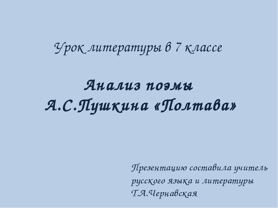 Урок литературы в 7 классе Анализ поэмы А.С.Пушкина «Полтава» Презентацию сос...