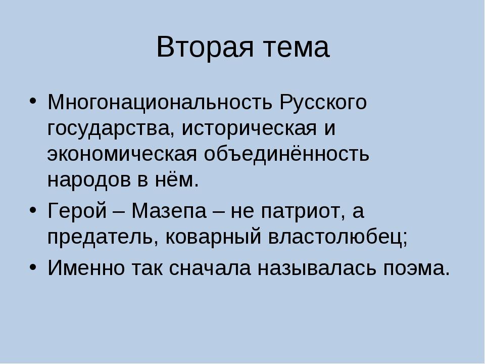 Вторая тема Многонациональность Русского государства, историческая и экономич...
