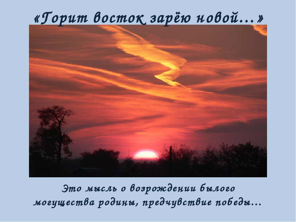 «Горит восток зарёю новой…» Это мысль о возрождении былого могущества родины,...