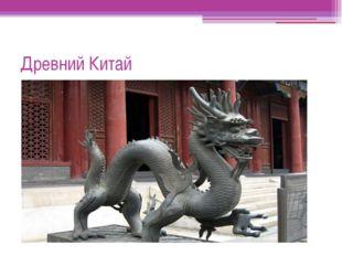Древний Китай