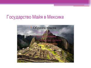 Государство Майя в Мексике