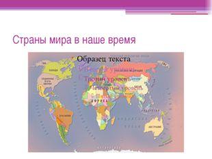Страны мира в наше время