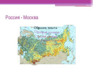 Россия - Москва