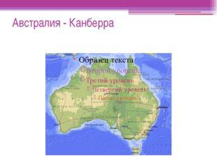 Австралия - Канберра