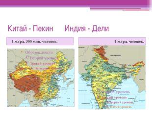 Китай - Пекин Индия - Дели 1 млрд. 300 млн. человек. 1 млрд. человек.
