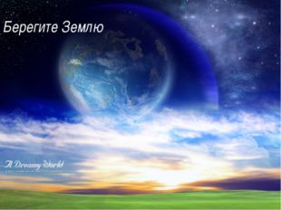 Берегите Землю