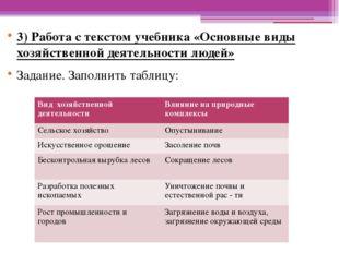 3) Работа с текстом учебника «Основные виды хозяйственной деятельности людей»