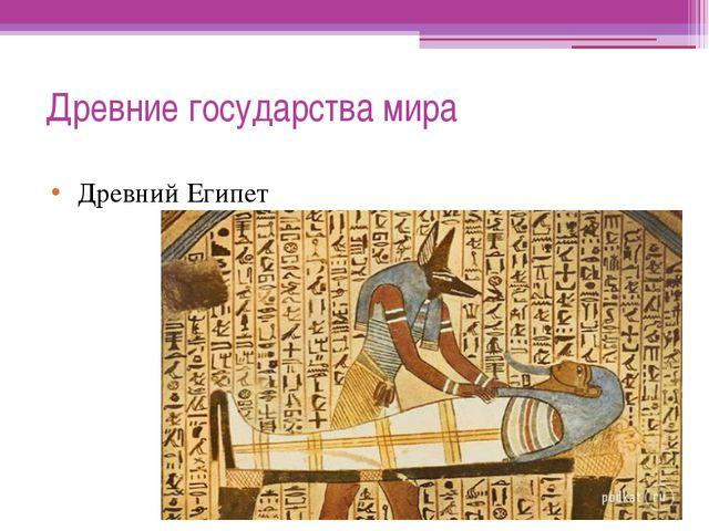 Древние государства мира Древний Египет