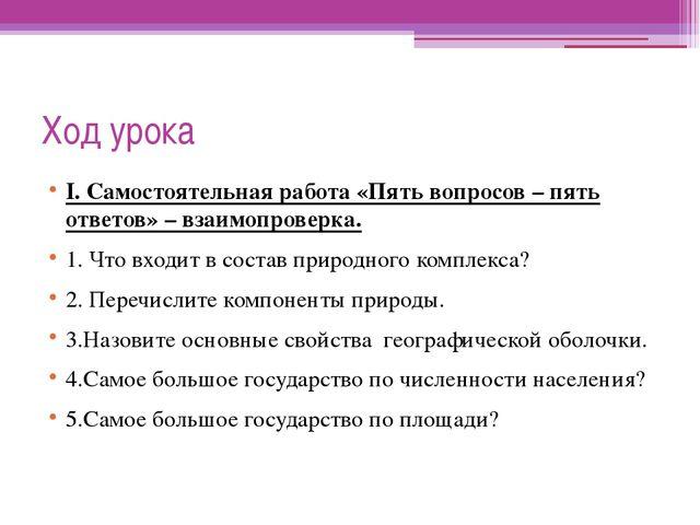 Ход урока I. Самостоятельная работа «Пять вопросов – пять ответов» – взаимопр...