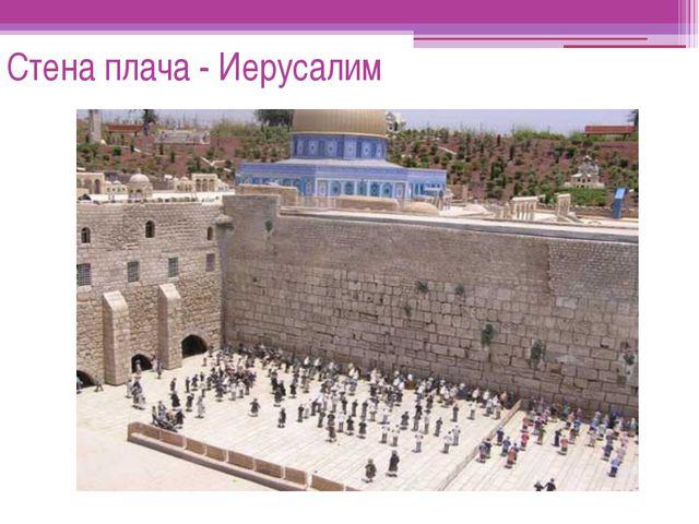 Стена плача - Иерусалим