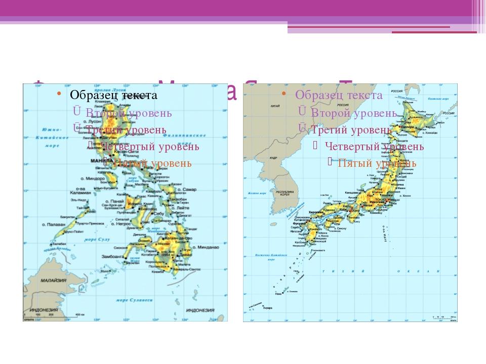 Филиппины-Манила Япония - Токио