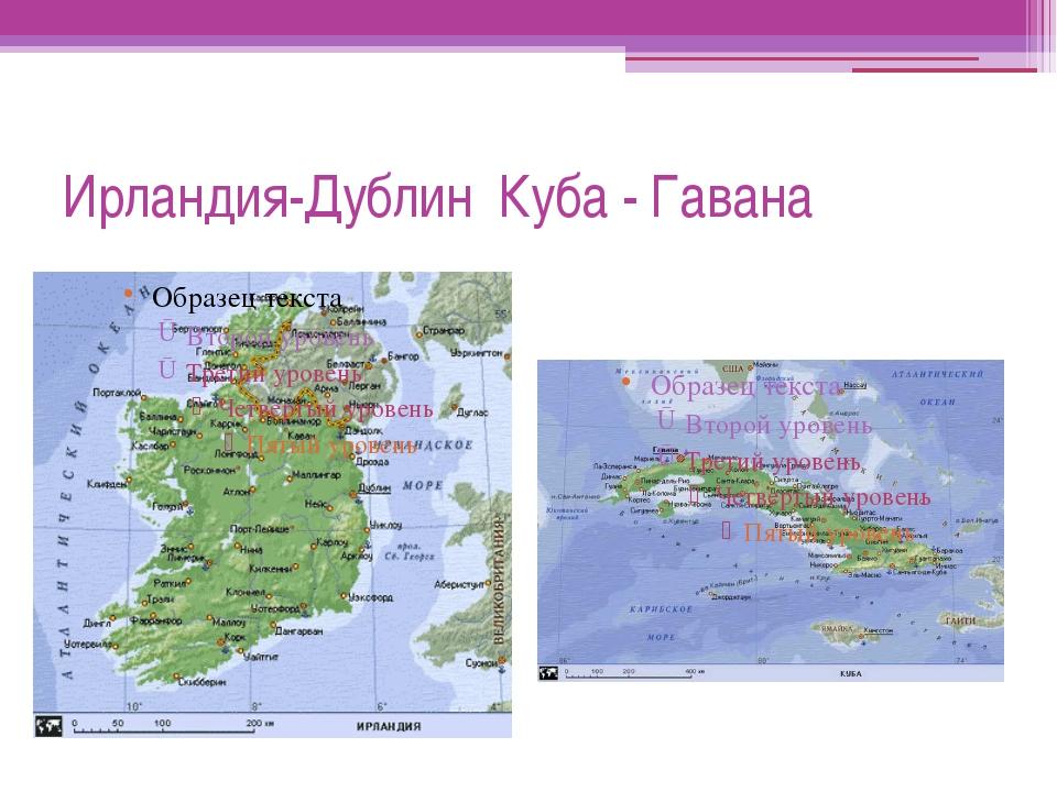 Ирландия-Дублин Куба - Гавана