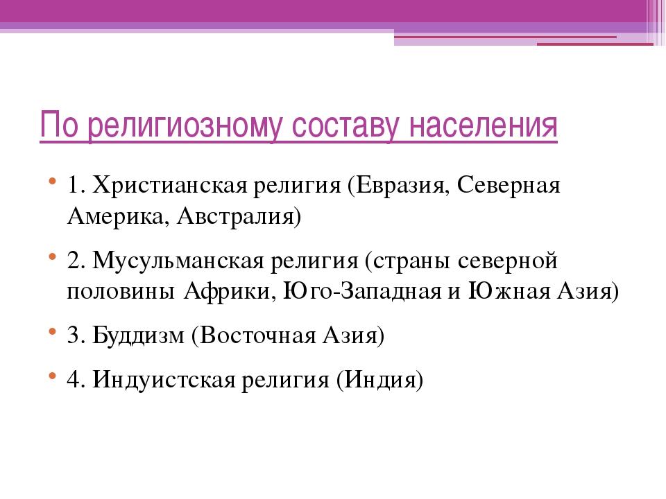 По религиозному составу населения 1. Христианская религия (Евразия, Северная...