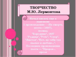 ТВОРЧЕСТВО М.Ю. Лермонтова Начал писать еще в пансионе 1 произведение – «На с