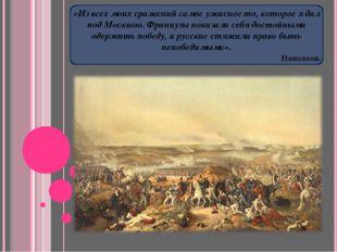 «Из всех моих сражений самое ужасное то, которое я дал под Москвою. Французы
