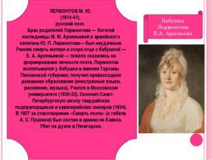 ЛЕРМОНТОВ М. Ю. (1814-41), русский поэт. Брак родителей Лермонтова — богатой