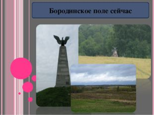 Бородинское поле сейчас