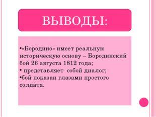 ВЫВОДЫ: «Бородино» имеет реальную историческую основу – Бородинский бой 26 ав