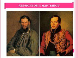 ЛЕРМОНТОВ И МАРТЫНОВ