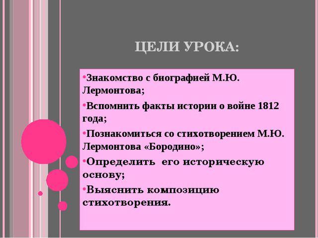 ЦЕЛИ УРОКА: Знакомство с биографией М.Ю. Лермонтова; Вспомнить факты истории...