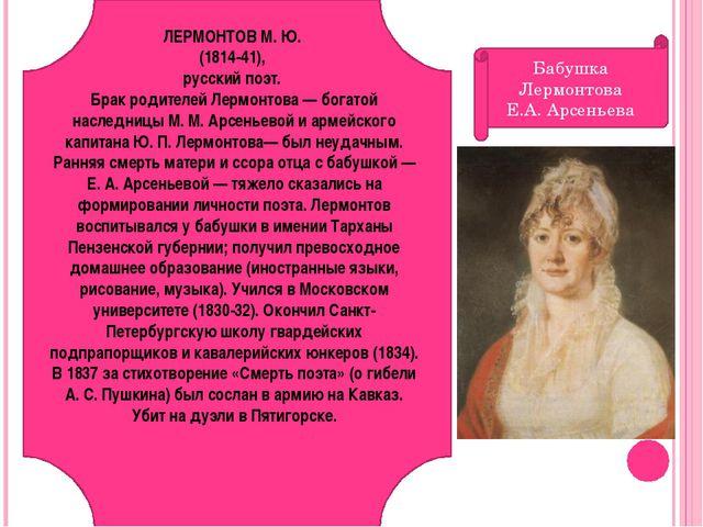ЛЕРМОНТОВ М. Ю. (1814-41), русский поэт. Брак родителей Лермонтова — богатой...