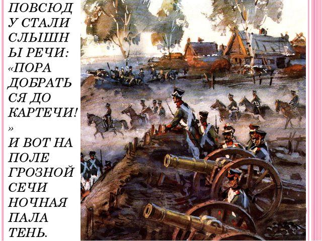 ПОВСЮДУ СТАЛИ СЛЫШНЫ РЕЧИ: «ПОРА ДОБРАТЬСЯ ДО КАРТЕЧИ!» И ВОТ НА ПОЛЕ ГРОЗНОЙ...