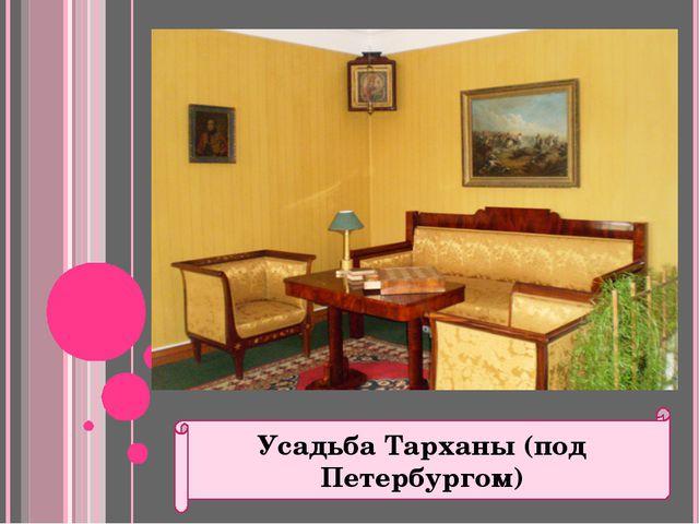 Усадьба Тарханы (под Петербургом)