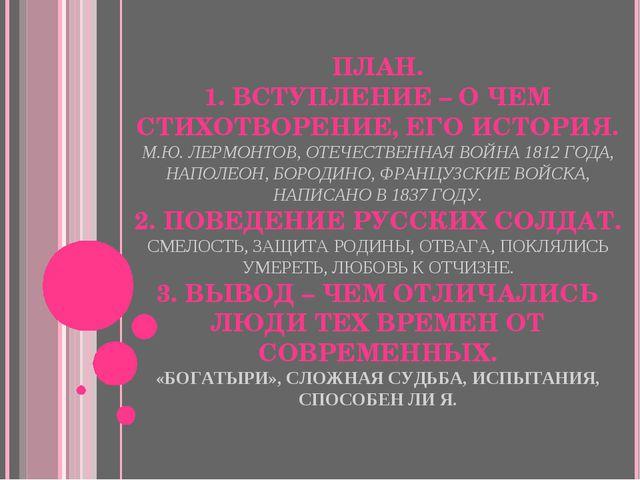 ПЛАН. 1. ВСТУПЛЕНИЕ – О ЧЕМ СТИХОТВОРЕНИЕ, ЕГО ИСТОРИЯ. М.Ю. ЛЕРМОНТОВ, ОТЕЧЕ...